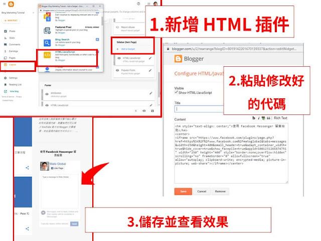 paste facebook messenger embed code to html gadget