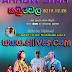 ARROW STAR LIVE IN KADUWELA 2019-12-28