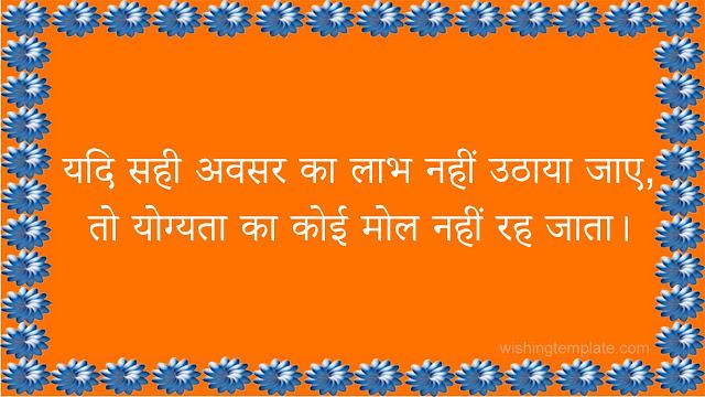 Best suvichar in hindi ,बेस्ट सुविचार इन हिंदी