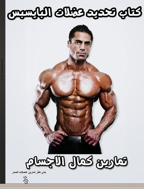 تحميل كتاب تمارين تحديد عضلات الباى