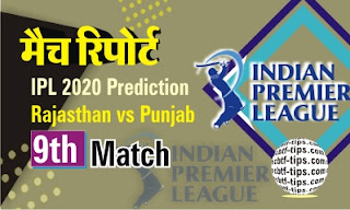 Rajasthan vs Punjab 9th Match Who will win Today IPL T20 match? Cricfrog