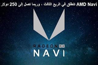 AMD Navi تنطلق في الربع الثالث ، وربما تصل إلى 250 دولار