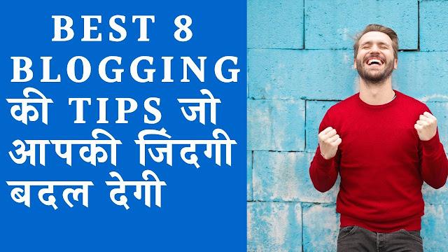 8 Blogging की Tips जो आपकी जिंदगी बदल देगी | Best Tips For Blogging 2020