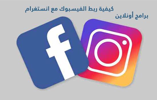كيفية ربط الفيسبوك مع انستغرام