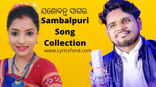 Josobanta Sagar Sambalpuri Song Mp3 Download