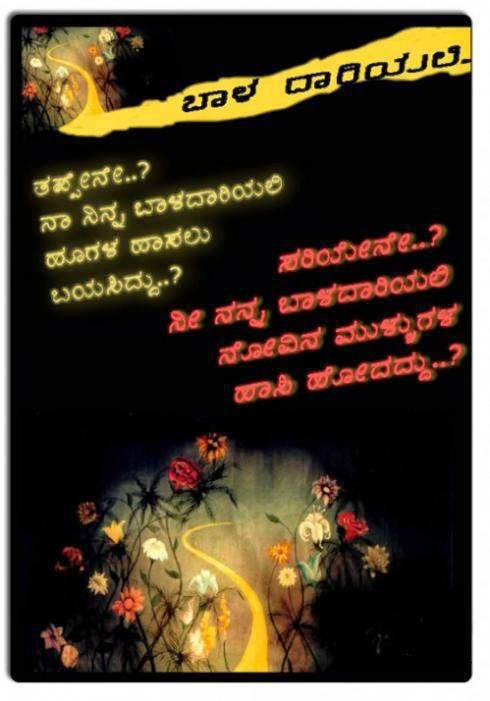 Sad Feeling Kannada Images: Kannada Love Quotes Status Cheat Sad ಪ್ರೀತಿ ದುಃಖ ವಂಚನೆ