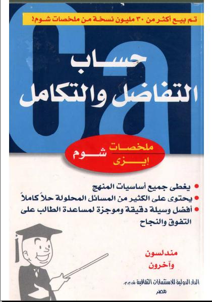 ملخصات إيزي شوم في  حساب التفاضل والتكامل .PDF تحميل مباشر