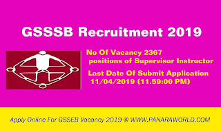 GSSSB ITI Supervisor Instructor Recruitment 2019