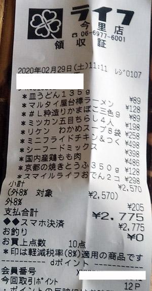 ライフ 今里店 2020/2/29 のレシート