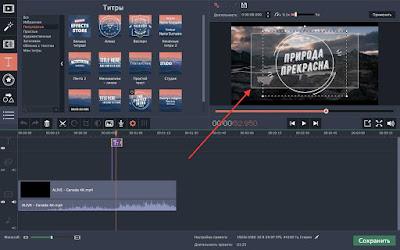 Добавление фигур к тексту при наложении в видеоредакторе.