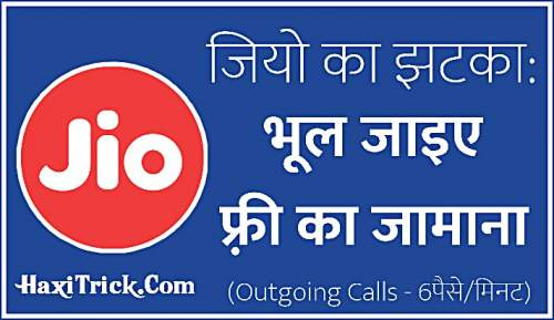 IUC Kya Hai Reliance Jio Outgoing Call Charges And Plan In Hindi
