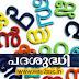 പദശുദ്ധി 1 - Kerala PSC Questions