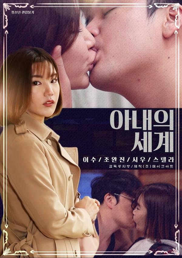 Wifes World (Wife's World) Full Korea 18+ Adult Movie Online Free