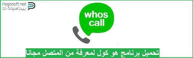 تنزيل تطبيق WhosCall للاندرويد وللايفون
