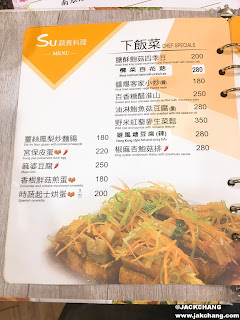 下飯菜菜單