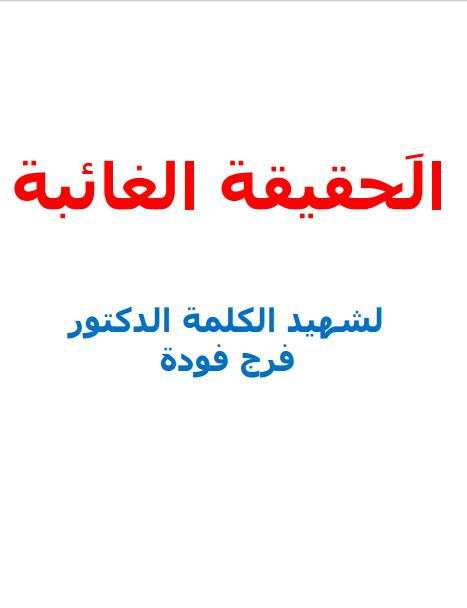 كتاب فرج فودة الحقيقة الغائبة pdf