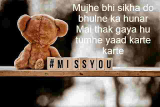 miss shayari in hindi