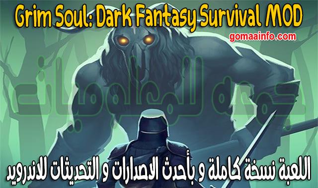 لعبة  Grim Soul Dark Fantasy Survival MOD v2.5.0  اندرويد