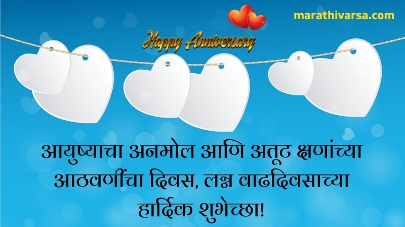 Happy Wedding Anniversary Wishes In Marathi