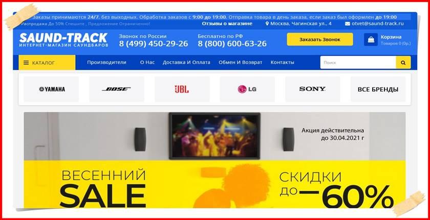 Мошеннический сайт saund-track.ru – Отзывы о магазине, развод! Фальшивый магазин