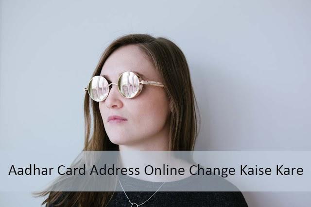 Aadhar Card का Address Online कैसे Change करे