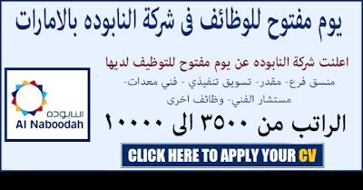 اعلان وظائف النابوده لكل التخصصات والمؤهلات وبرواتب مجزية