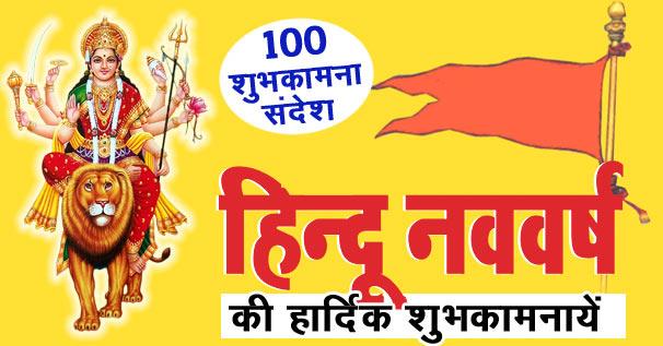 हिंदू नव वर्ष की हार्दिक शुभकामनायें 2021