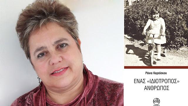 """« Ένας """"ιδιότροπος"""" άνθρωπος» της Ναυπλιώτισσας συγγραφέως Ράνιας Καραΐσκου"""