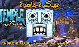 تحميل لعبة Temple Run 2 مهكرة جاهزة اخر اصدار، تنزيل لعبة Temple Run 2 apk Hack Mod مهكرة للاندرويد