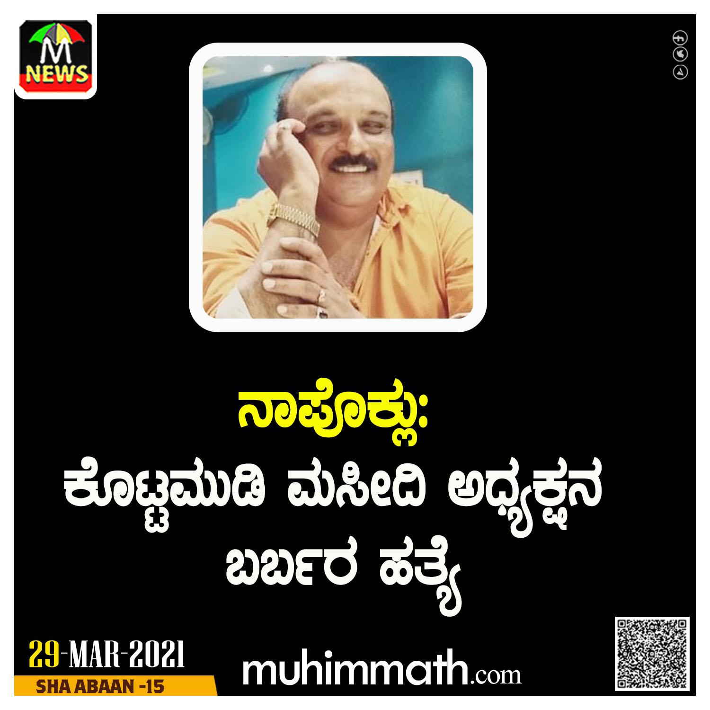 ನಾಪೊಕ್ಲು: ಕೊಟ್ಟಮುಡಿ ಮಸೀದಿ ಅಧ್ಯಕ್ಷನ ಬರ್ಬರ ಹತ್ಯೆ