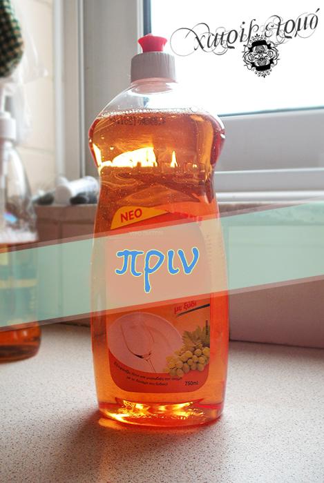 Πλαστικό μπουκάλι υγρού πιάτων - πριν την αλλαγή
