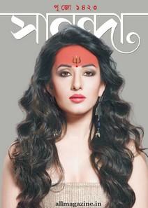 Sananda Pujo 2016 digital book