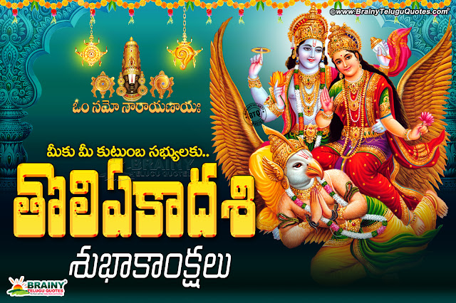 Telugu language Tholi Ekadasi Images and Greetings, Best Tholi Ekadasi Images and Cool Greetings, Laxmi Narayana Toli Ekadasi Telugu Images, Best Toli Ekadasi Best pictures and nice Images, Toli Ekadasi Quotations Online,Toli Ekadasi Images & Greetings & Prayers for facebook & Whatsapp,Happy Toli Ekadasi Quotes & SMS/ Wishes in Telugu & English,Sayana Ekadashi Images Tholi Ekadashi Information In Telugu Ekadashi Information In Telugu Vishnu HD Images With Information Vishnu108 Images Pictures Sayana Ekadashi Telugu Information With Beautiful Vishnu Pictures,wishes wallpapers images pictures in telugu, Toli Ekadashi wallpapers in telugu, Best Toli Ekadshi Greetings in telugu, Top Ekadashi Quotes with images