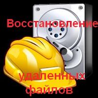 http://www.iozarabotke.ru/2017/10/kak-vosstanovit-udalenniye-iz-korzini-fayli.html