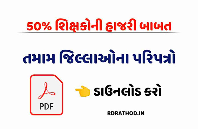 50% Shixak Staff Hajri Babat District Paripatra