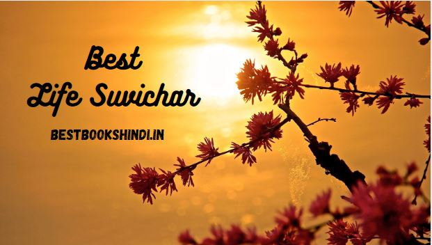 Suvichar Quotes In Hindi For Life