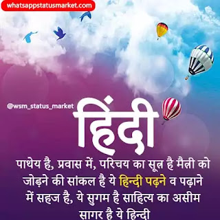 happy hindi diwas images 2020