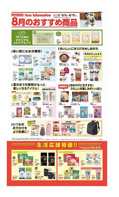 8月のわんちゃんねこちゃんおすすめ商品 PETEMOレイクタウンKAZE