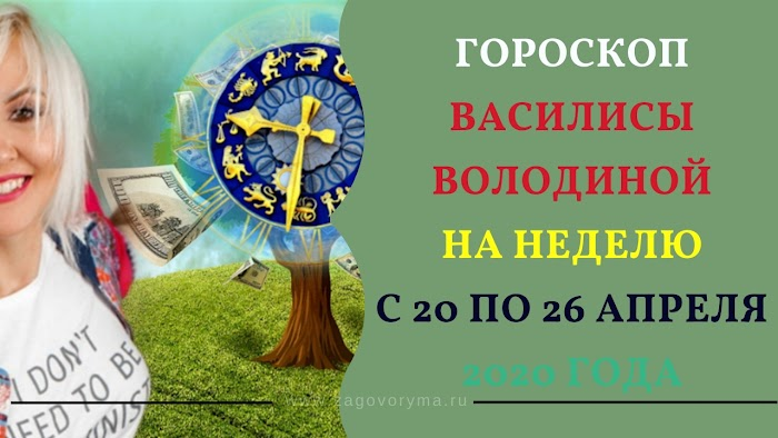 Гороскоп Василисы Володиной на неделю с 20 по 26 апреля 2020 года