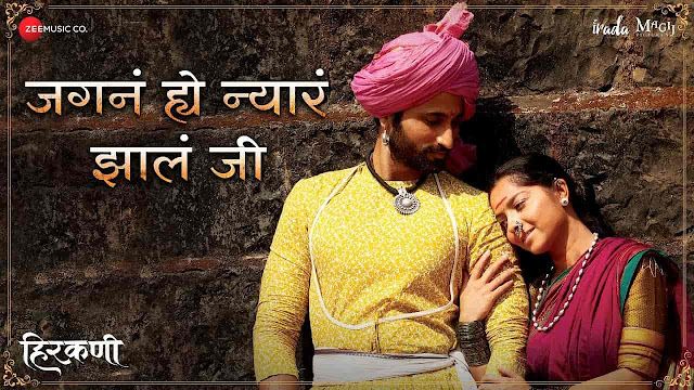 Jagana He Nyara Jhala Ji Lyrics - Hirkani | Amitraj, Madhura Kumbhar