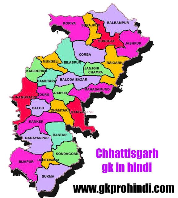 Chhattisgarh gk in hindi