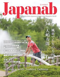 Japanab Vol. 37 - 2021 July