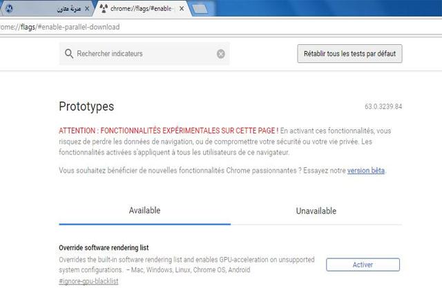 كيفية تسريع التحميل على المتصفح جوجل كروم بتفعيل خاصية parallel download