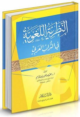 النظرية اللغوية فى التراث العربى - محمد عبد الدايم , pdf