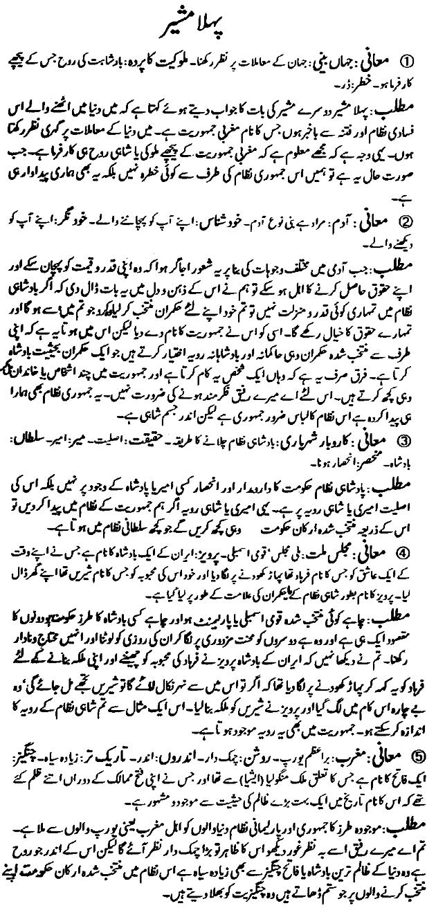 Allama Iqbal Poetry کلام علامہ محمد اقبال: (Armaghan-e