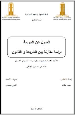مذكرة ماستر: العدول عن الجريمة دراسة مقارنة بين الشريعة و القانون PDF