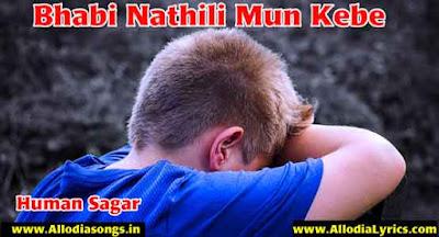 Bhabi Nathili Mun Kebe Human Sagar Sad Song