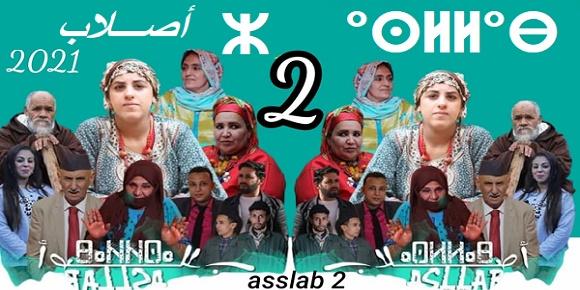 فيلم أصلاب الجزء الثاني film amazigh asllab