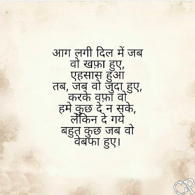 Hindi Shayari about love
