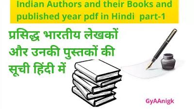 Hindi Writers And Their Books In Hindi Pdf-1